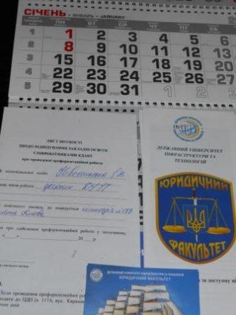 Профорієнтаційна робота у школі № 179 міста Києва