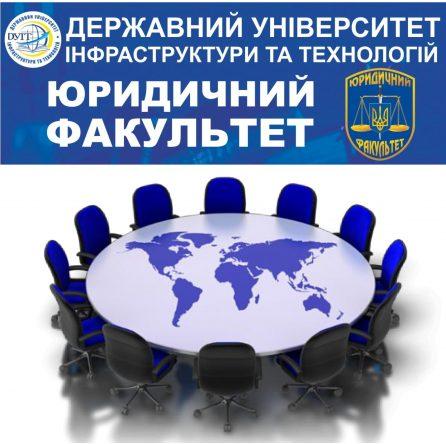 VIІІ Міжнародна науково-практична конференція «АКТУАЛЬНІ ПРОБЛЕМИ СУЧАСНОГО РОЗВИТКУ ЦИВІЛЬНОГО, МІЖНАРОДНОГО МОРСЬКОГО, ГОСПОДАРСЬКОГО ТА ТРАНСПОРТНОГО ПРАВА»