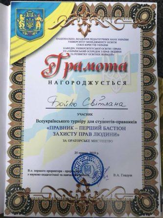 Вітаємо Світлану Бойко з отриманням грамоти «За ораторське мистецтво»!