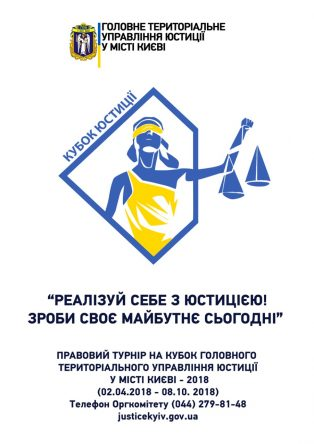 Студенти Юридичного факультету ДУІТ, беруть участь у Правовому турнірі на кубок Головного територіального управління юстиції у місті Києві – 2018