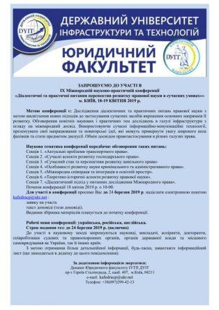 Запрошуємо до участі в Міжнародній конференції. 18-19 квітня 2019р.
