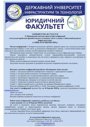 ЗАПРОШУЄМО взяти участь в Міжнародій науково-практичній конференції. Київ 2-3 квітня 2020р.