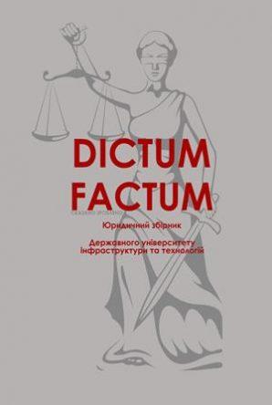 Оголошується набір наукових статей до наукового журналу «DIKTUM FACTUM. Юридичний збірник» Том № 4(6), 2020