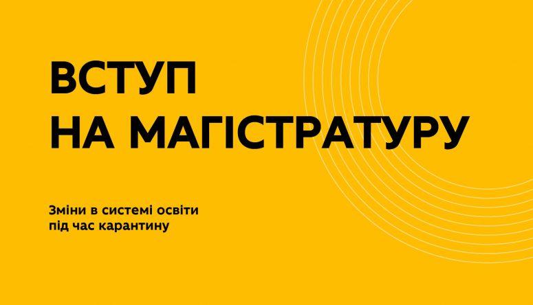 УВАГА!!!  Реєстрація на ЄВІ/ЄФВВ вступників на навчання для здобуття ступеня Магістра.